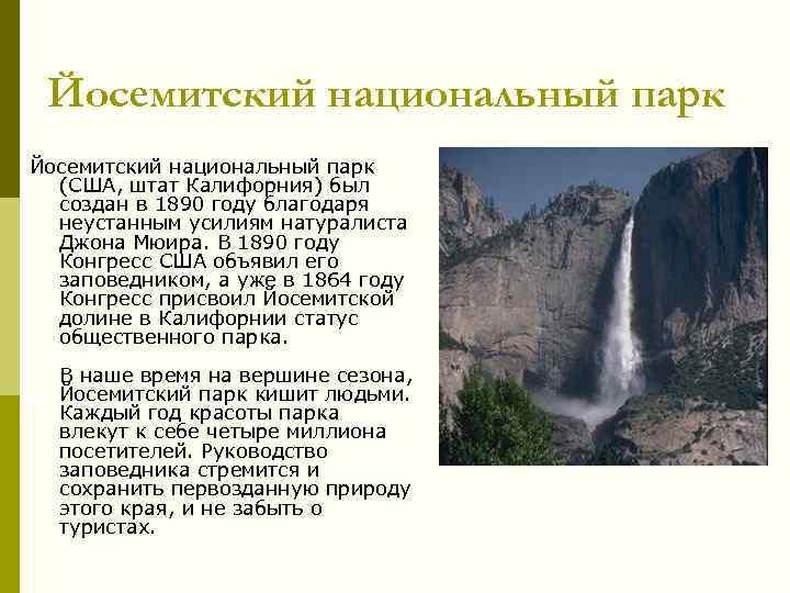 Йосемитский национальный парк (США, штат Калифорния) был создан в 1890 году благодаря неустанным усилиям