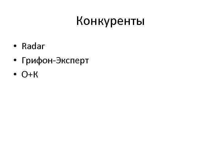 Конкуренты • Radar • Грифон-Эксперт • О+К