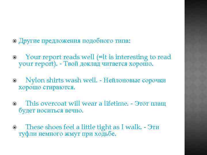 Другие предложения подобного типа: Your report reads well (=lt is interesting to read