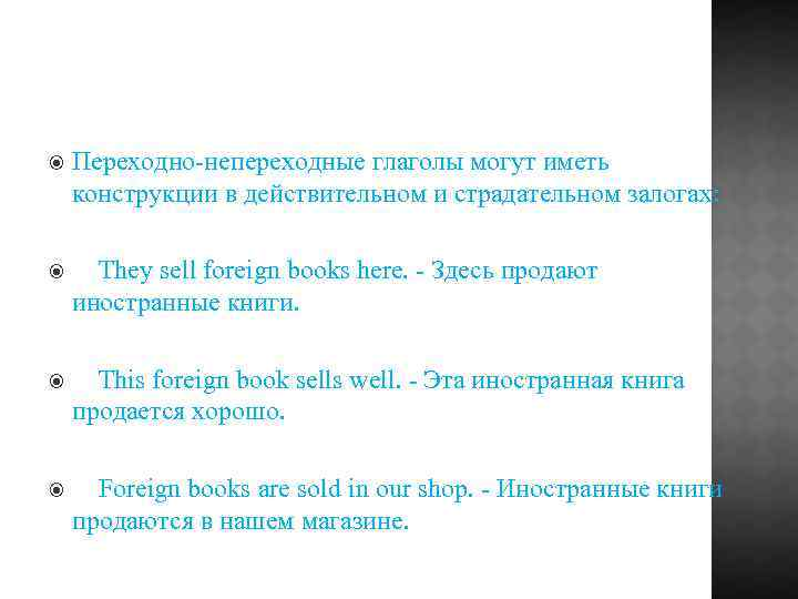 Переходно-непереходные глаголы могут иметь конструкции в действительном и страдательном залогах: They sell foreign