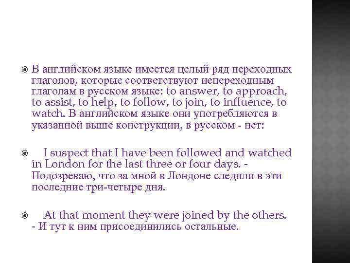 В английском языке имеется целый ряд переходных глаголов, которые соответствуют непереходным глаголам в