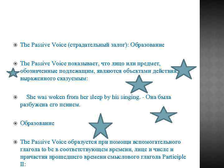 The Passive Voice (страдательный залог): Образование The Passive Voice показывает, что лицо или