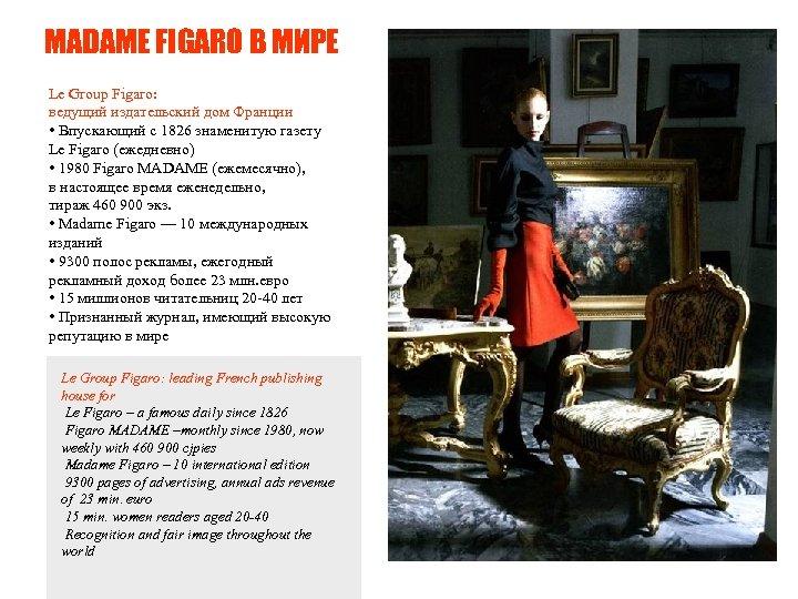 MADAME FIGARO В МИРЕ Le Group Figaro: ведущий издательский дом Франции • Впускающий с