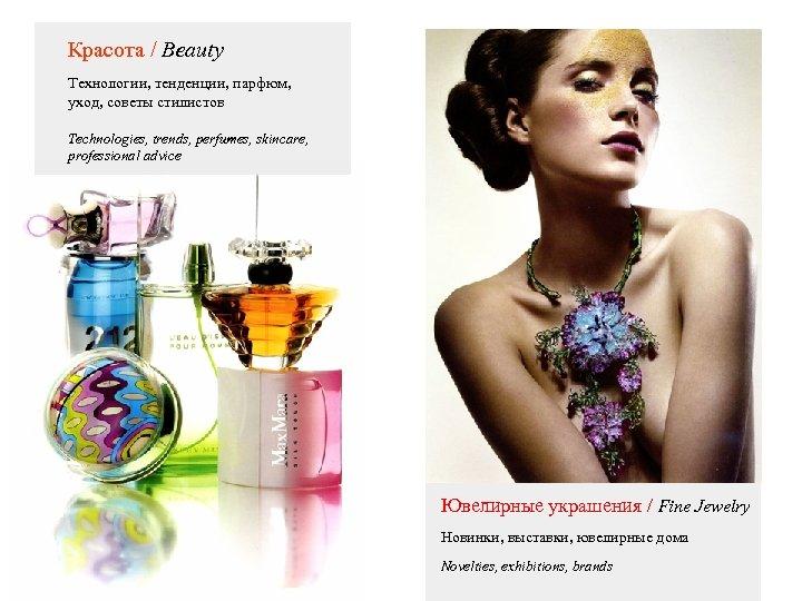 Красота / Beauty Технологии, тенденции, парфюм, уход, советы стилистов Technologies, trends, perfumes, skincare, professional
