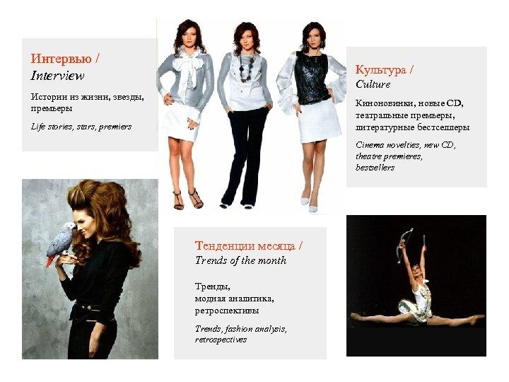 Интервью / Interview Культура / Culture Истории из жизни, звезды, премьеры Киноновинки, новые CD,
