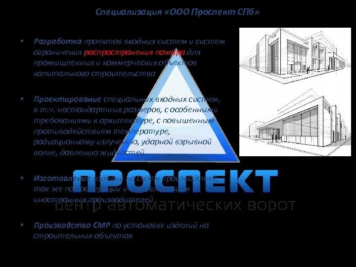 Специализация «ООО Проспект СПб» • Разработка проектов входных систем и систем ограничения распространения пожара