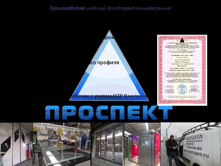 Производство изделий для строительного рынка Возможности производства ООО «Проспект СПб» : • • Цех