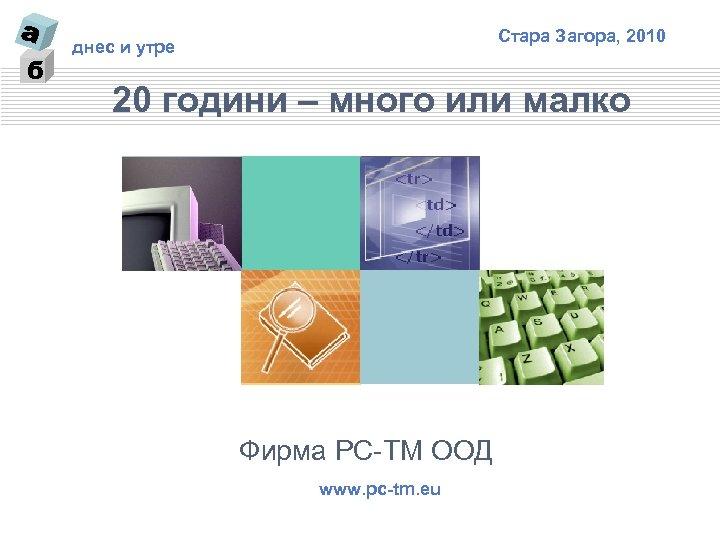 б Стара Загора, 2010 днес и утре 20 години – много или малко Фирма
