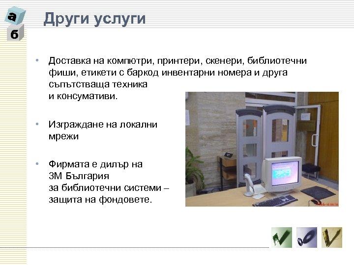 б Други услуги • Доставка на компютри, принтери, скенери, библиотечни фиши, етикети с баркод