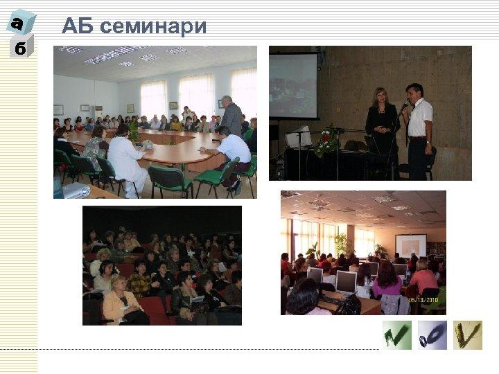 б АБ семинари