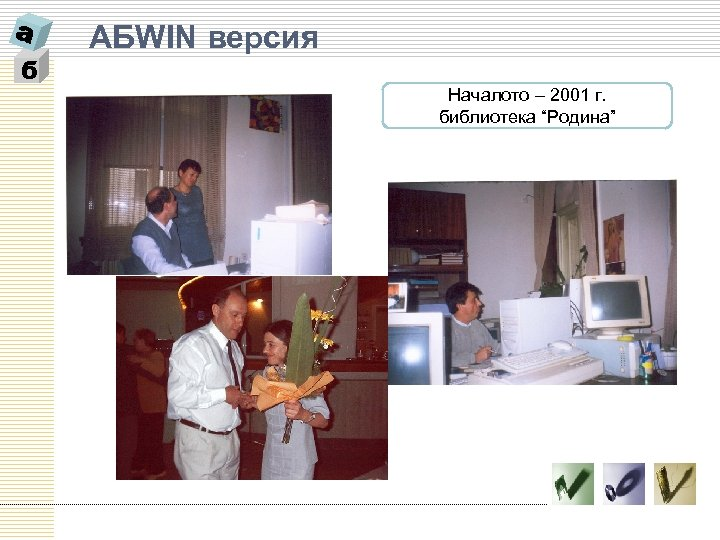 """б AБWIN версия Началото – 2001 г. библиотека """"Родина"""""""
