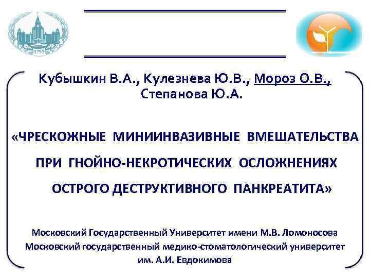 Кубышкин В. А. , Кулезнева Ю. В. , Мороз О. В. , Степанова Ю.