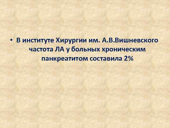 • В институте Хирургии им. А. В. Вишневского частота ЛА у больных хроническим
