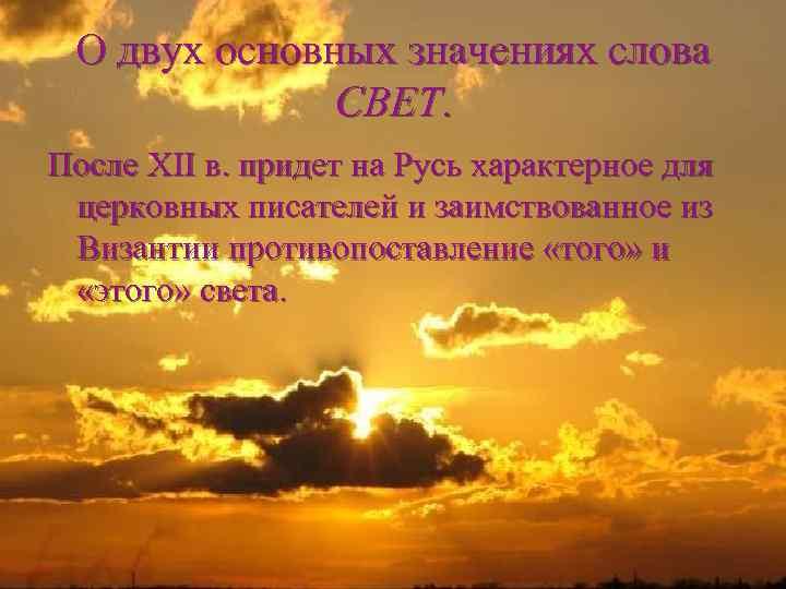 О двух основных значениях слова СВЕТ. После XII в. придет на Русь характерное для