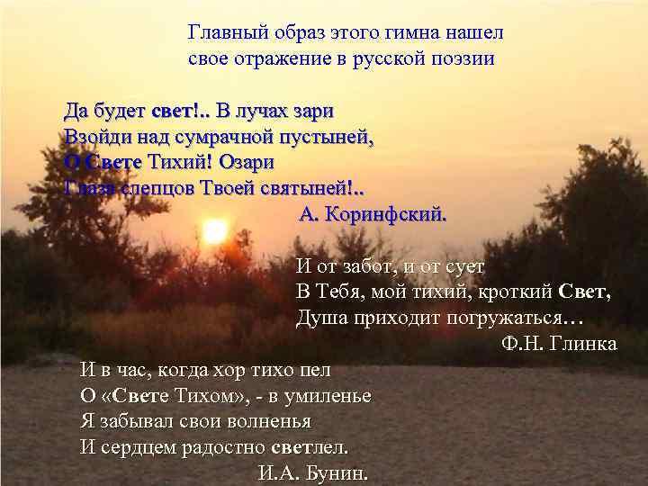 Главный образ этого гимна нашел свое отражение в русской поэзии Да будет свет!. .