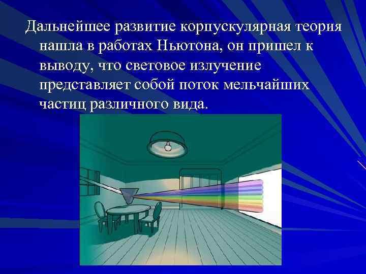 Дальнейшее развитие корпускулярная теория нашла в работах Ньютона, он пришел к выводу, что световое