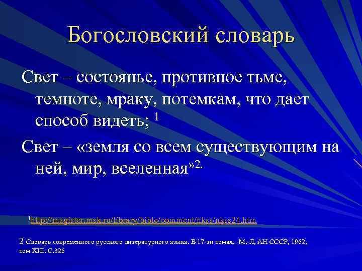 Богословский словарь Свет – состоянье, противное тьме, темноте, мраку, потемкам, что дает способ видеть;