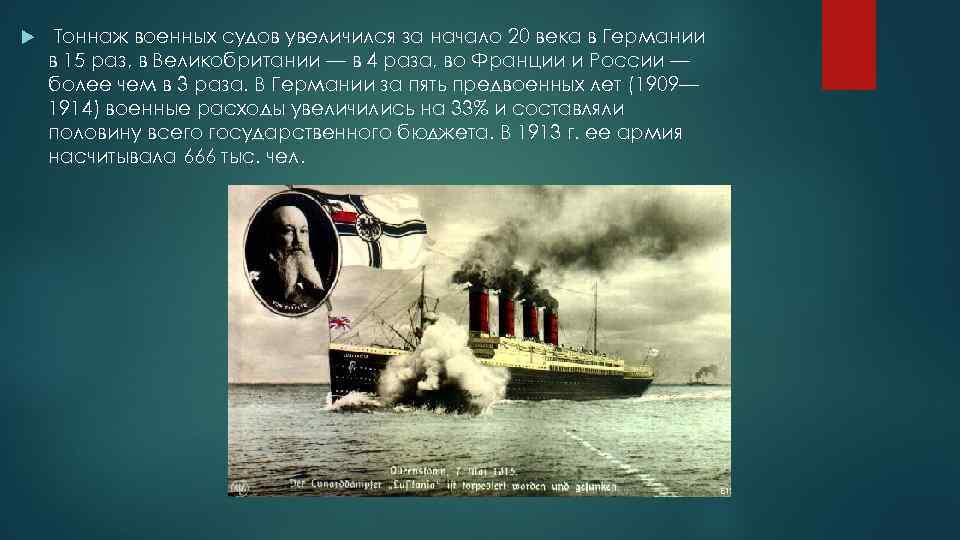 Тоннаж военных судов увеличился за начало 20 века в Германии в 15 раз,