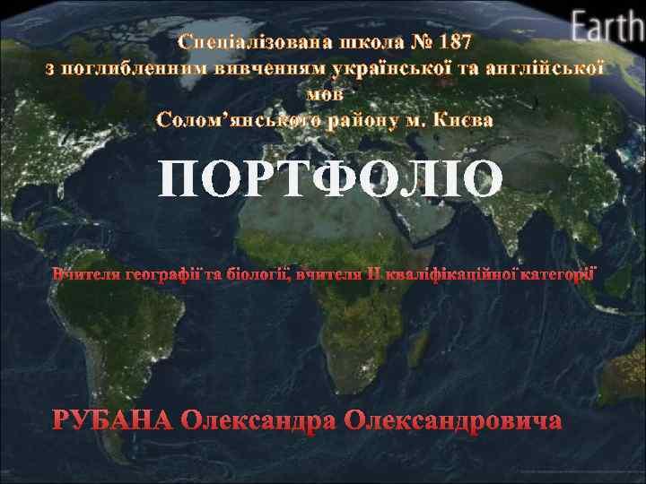 Спеціалізована школа № 187 з поглибленним вивченням української та англійської мов Солом'янського району м.