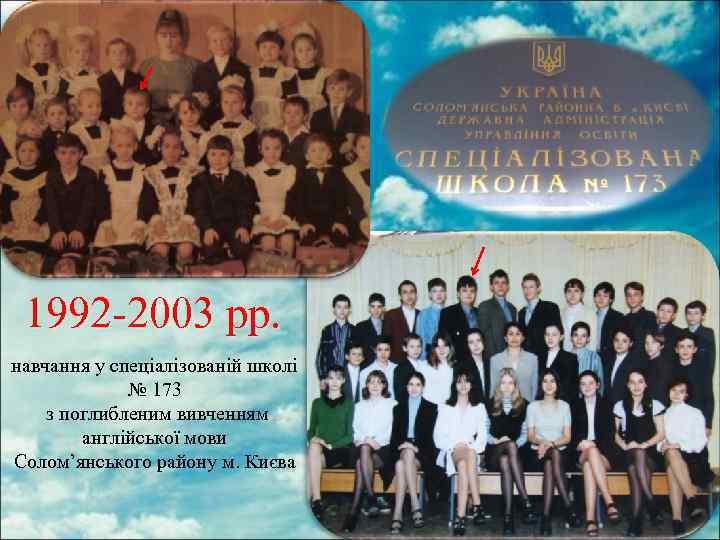 1992 -2003 рр. навчання у спеціалізованій школі № 173 з поглибленим вивченням англійської мови