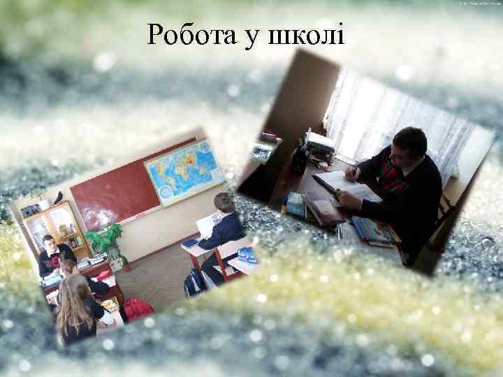 Робота у школі