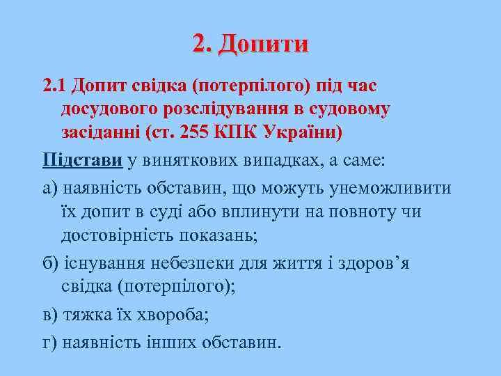 2. Допити 2. 1 Допит свідка (потерпілого) під час досудового розслідування в судовому засіданні