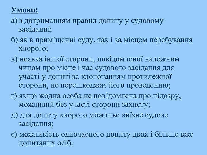 Умови: а) з дотриманням правил допиту у судовому засіданні; б) як в приміщенні суду,