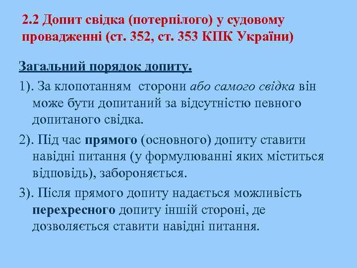 2. 2 Допит свідка (потерпілого) у судовому провадженні (ст. 352, ст. 353 КПК України)