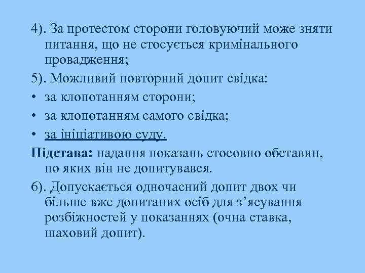 4). За протестом сторони головуючий може зняти питання, що не стосується кримінального провадження; 5).