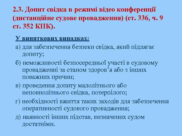2. 3. Допит свідка в режимі відео конференції (дистанційне судове провадження) (ст. 336, ч.