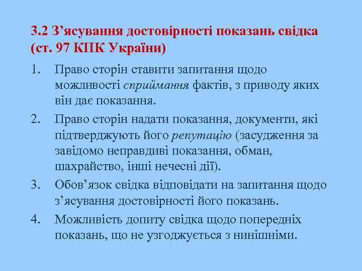 3. 2 З'ясування достовірності показань свідка (ст. 97 КПК України) 1. 2. 3. 4.