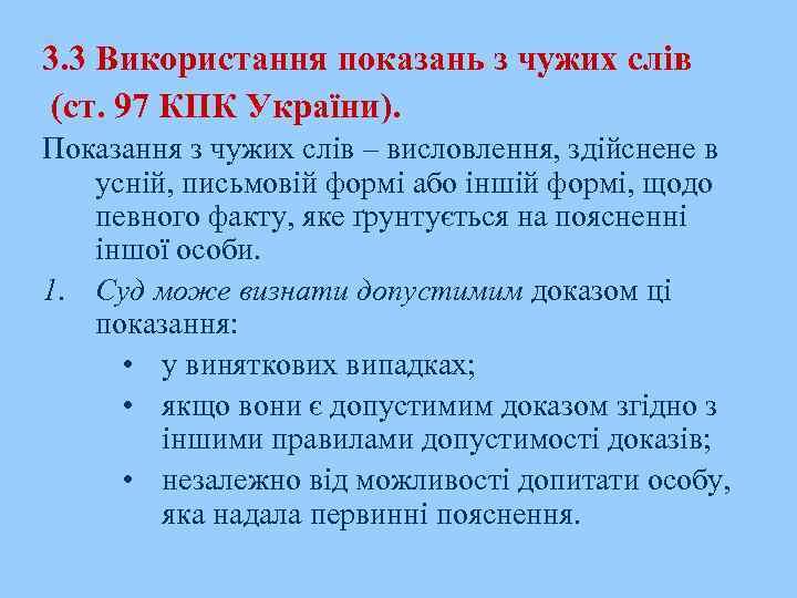3. 3 Використання показань з чужих слів (ст. 97 КПК України). Показання з чужих