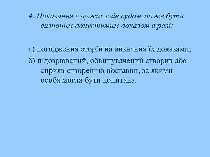 4. Показання з чужих слів судом може бути визнаним допустимим доказом в разі: а)