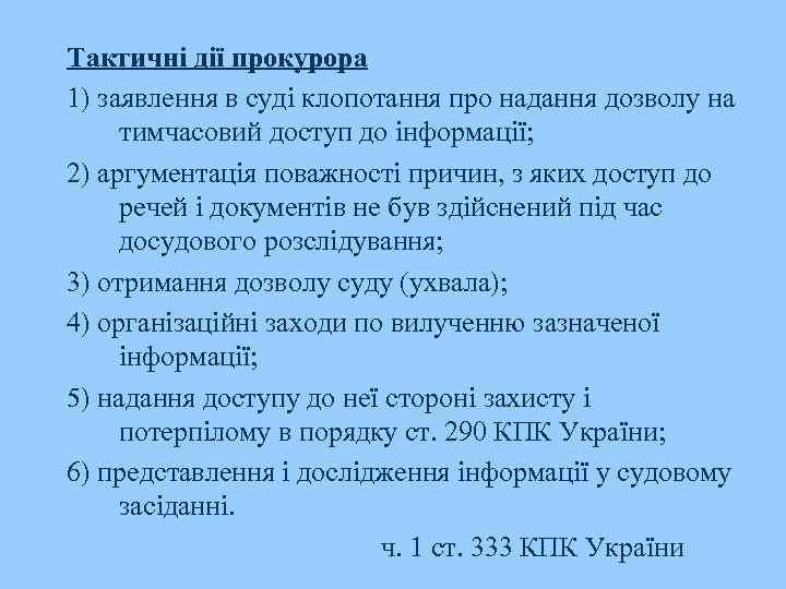 Тактичні дії прокурора 1) заявлення в суді клопотання про надання дозволу на тимчасовий доступ