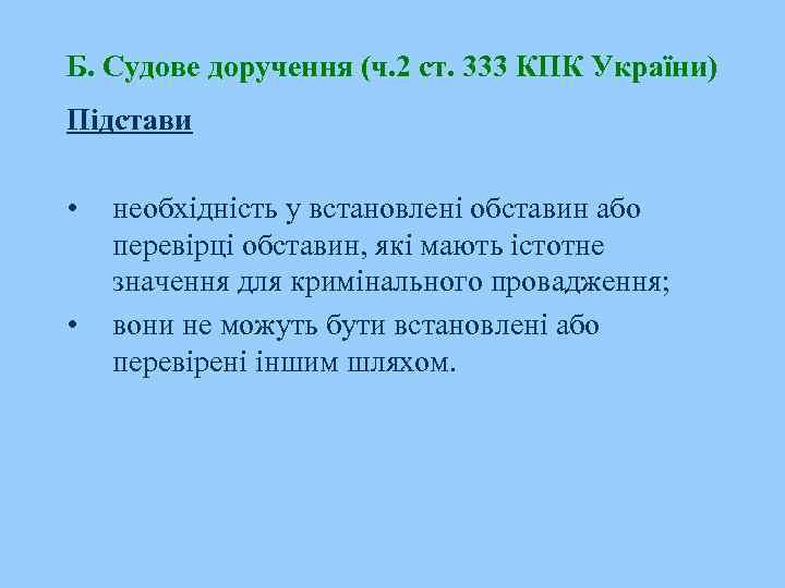 Б. Судове доручення (ч. 2 ст. 333 КПК України) Підстави • • необхідність у