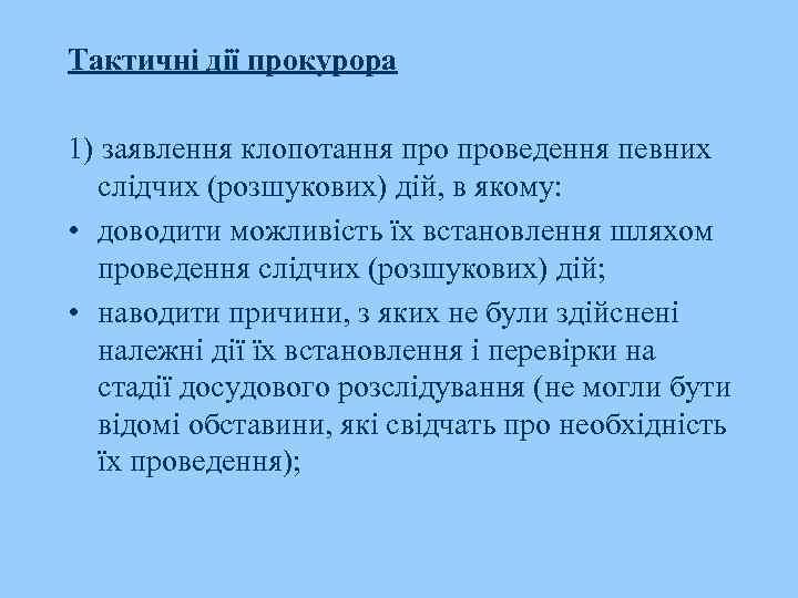 Тактичні дії прокурора 1) заявлення клопотання проведення певних слідчих (розшукових) дій, в якому: •