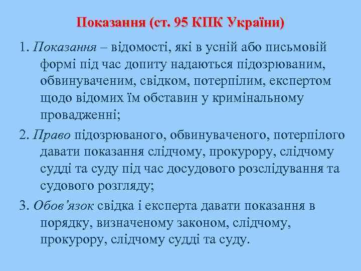Показання (ст. 95 КПК України) 1. Показання – відомості, які в усній або письмовій
