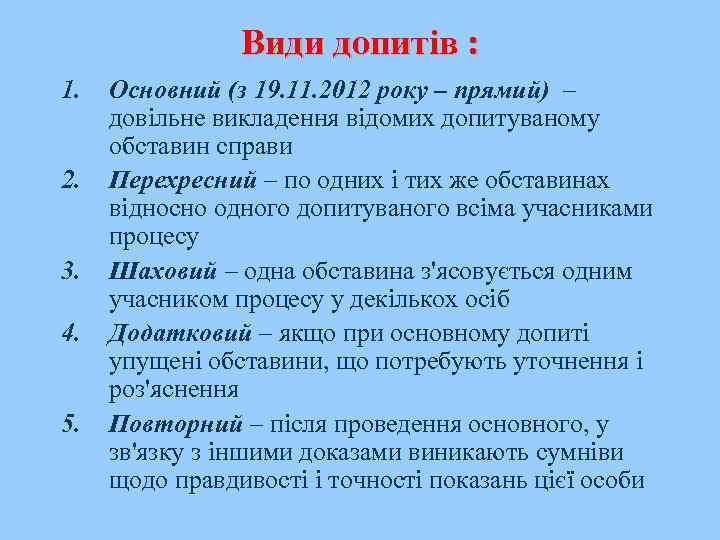 Види допитів : 1. 2. 3. 4. 5. Основний (з 19. 11. 2012 року