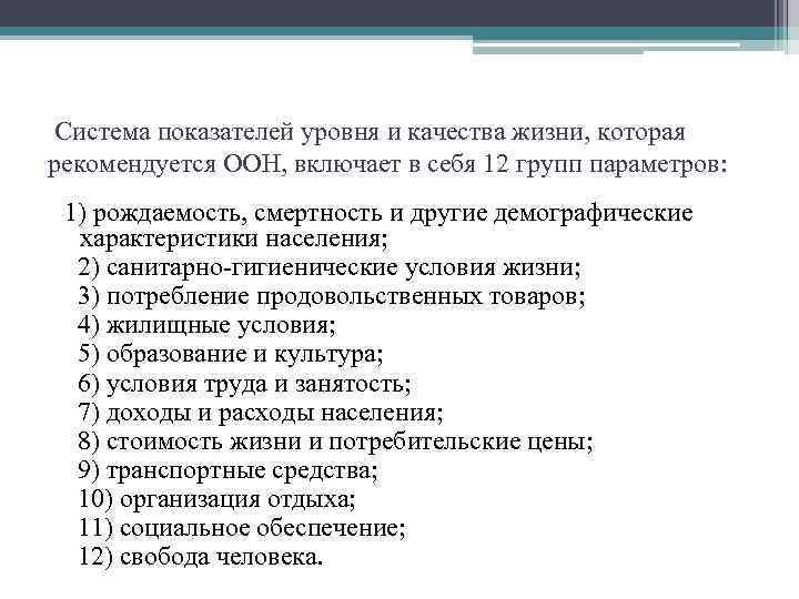 Система показателей уровня и качества жизни, которая рекомендуется ООН, включает в себя 12 групп