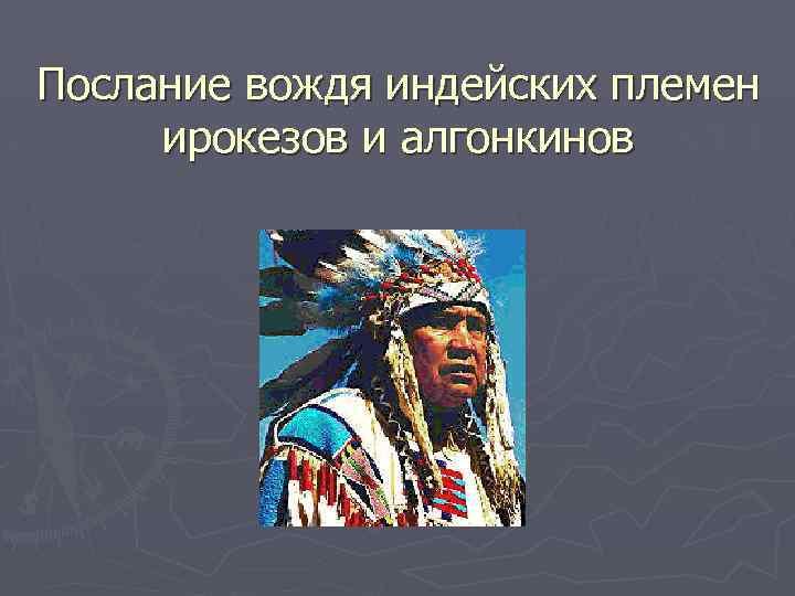 Послание вождя индейских племен ирокезов и алгонкинов