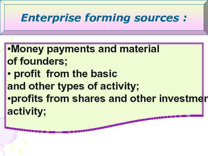 Enterprise forming sources : • Money payments and material of founders; • profit from
