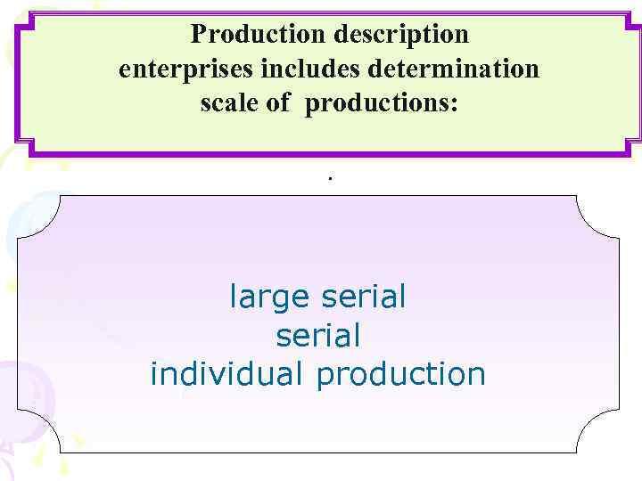 Production description enterprises includes determination scale of productions: . large serial individual production