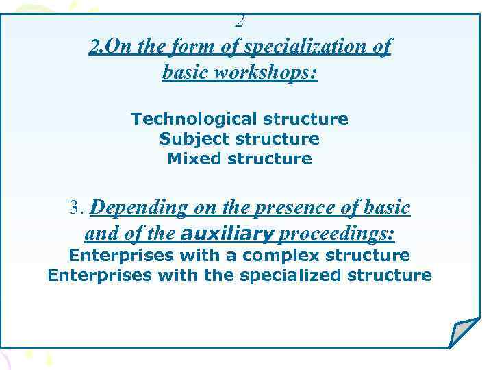 2 2. On the form of specialization of basic workshops: Technological structure Subject structure