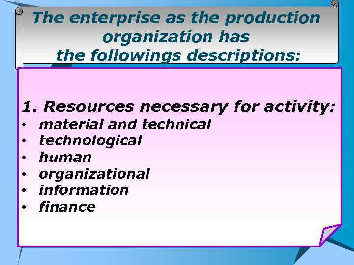 The enterprise as the production organization has the followings descriptions: 1. Resources necessary for