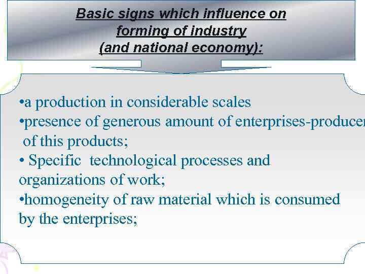 Basic signs which influence on forming of industry (and national economy): • a production