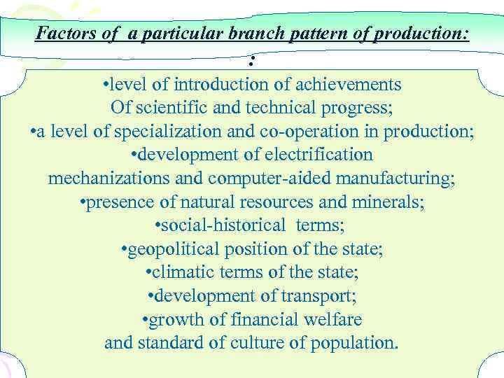 Factors of a particular branch pattern of production: : • level of introduction of