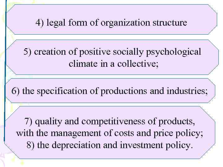 4) legal form of organization structure 5) creation of positive socially psychological climate in