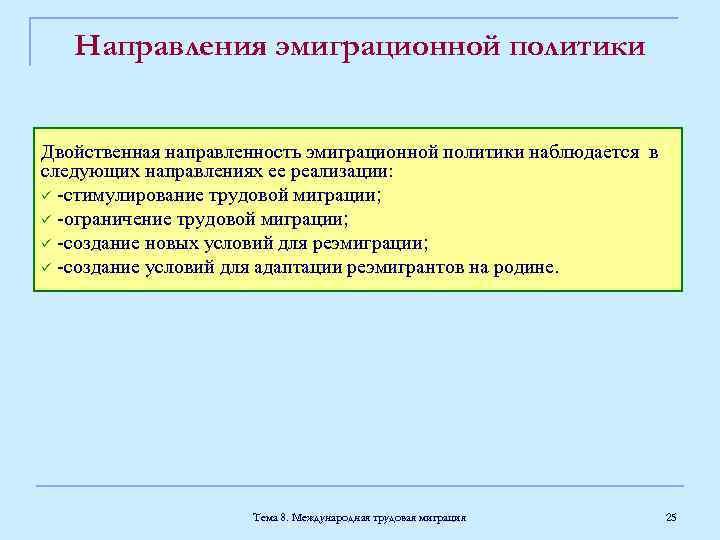 Направления эмиграционной политики Двойственная направленность эмиграционной политики наблюдается в следующих направлениях ее реализации: ü