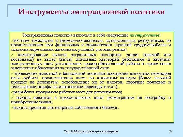 Инструменты эмиграционной политики Эмиграционная политика включает в себя следующие инструменты: üжёсткие требования к фирмам-посредникам,