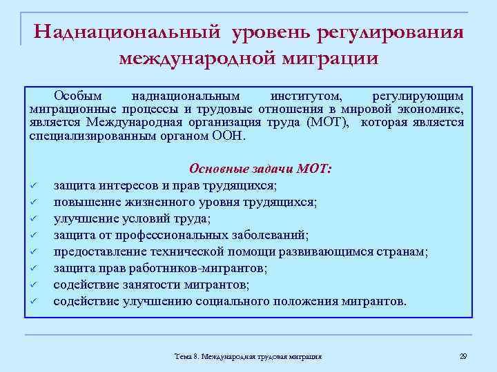 Наднациональный уровень регулирования международной миграции Особым наднациональным институтом, регулирующим миграционные процессы и трудовые отношения